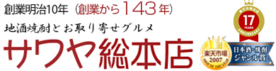 株式会社サワヤ総本店