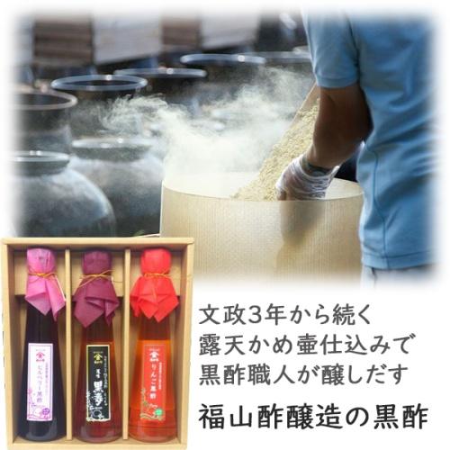 黒酢3本セット(黒壽・ビルベリー黒酢・りんご黒酢) 各200ml