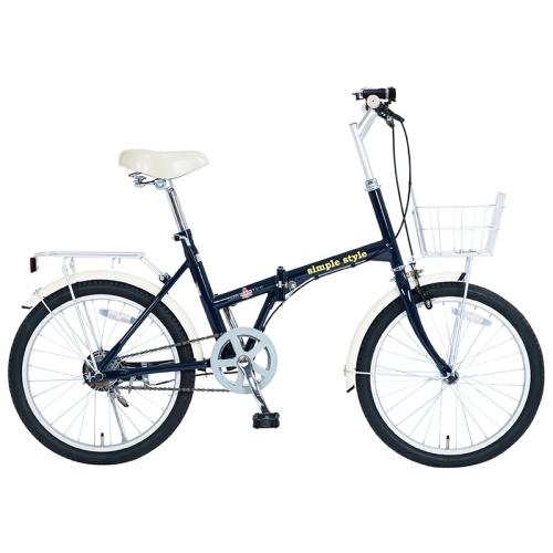 20型折畳自転車 シンプルスタイル H20BS (ライト・カギ付)