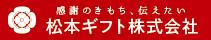松本ギフト株式会社